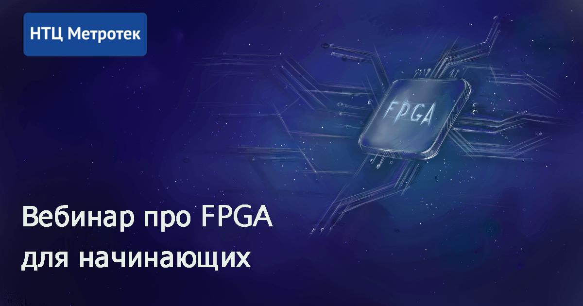 Вебинары про FPGA для начинающих